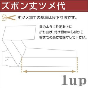 ズボン丈ツメ代【代金引換は不可】|1up