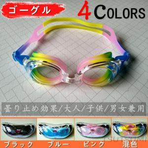 【商品詳細】  ◆レンズ素材:PVC素材  ◆カラー:ブルー、ブラック、ピンク、混色  ◆対応幅:大...
