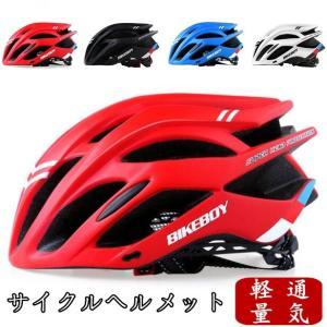 自転車ヘルメット ロードバイク ヘルメット サイクルヘルメット アウトドア 安全用品 軽量 大人用 ...