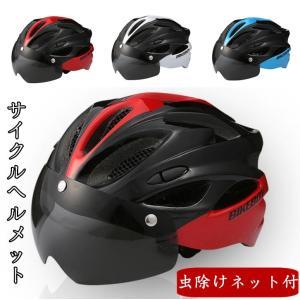 ヘルメット サイクルヘルメット 虫除けネット 自転車ヘルメット ロードバイク レンズ付き アウトドア...