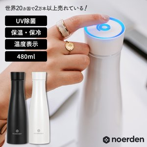 NOERDEN LIZ Smart Bottle 480ml white black UV-Cライト 除菌|201912
