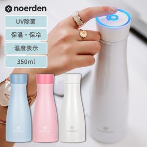 NOERDEN LIZ Smart Bottle 350ml white blue pink UV-Cライト 除菌|201912