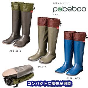 ATOM(アトム)携帯可能な防水ブーツ ポケブー POKEBOO  収納袋付きで持ち運びに便利な長靴 371 372 373|21248