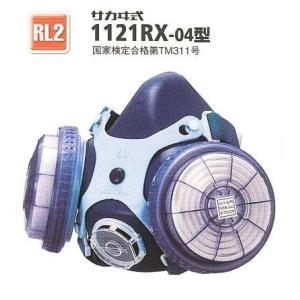 防じんマスク 興研 1121RX RL2【呼吸が楽なダブルフィルター】【4点式しめひもで装着安定】|21248