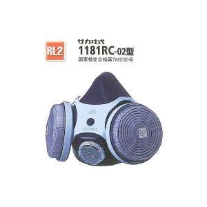防じんマスク 興研 1181RC RL2【呼吸しやすい(吸気抵抗35Pa)】【長時間の使用に】【有機臭を抑える活性炭フィルター使用】|21248