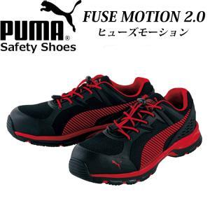 【新作】安全靴 プロスニーカー PUMA プーマ FUSE MOTION ヒューズモーション 2.0...