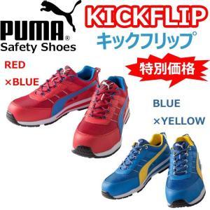 【特別価格】安全靴 プロスニーカー PUMA プーマ KICKFLIP キックフリップ レッド×ブル...