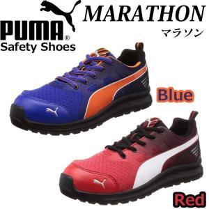 安全靴 プロスニーカー PUMA プーマ MARATHON マラソン  ブルー レッド ロー No....