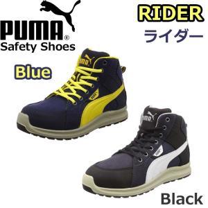 安全靴 プロスニーカー PUMA プーマ RIDER ライダー ブルー ブラック ミッド No.63...