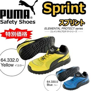 ■プロ仕様 の PUMA安全靴 SPRINT(スプリント)を 当店特別価格 でご提供致します   日...