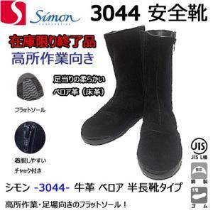 【値下げしました】安全靴 シモン 3044 半長靴 黒 高所作業 足場 牛革|21248