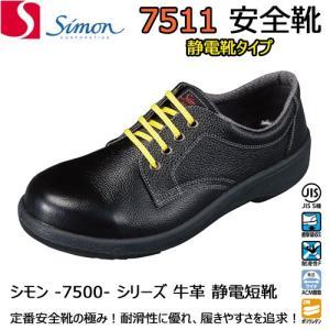 安全靴 シモン 7511 静電靴|21248