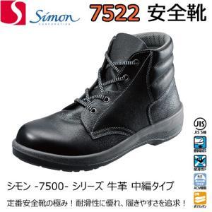 安全靴 シモン 7522 黒|21248