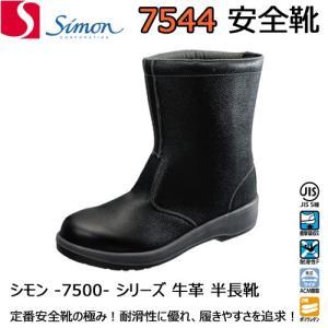 安全靴 シモン 7544 半長靴 黒