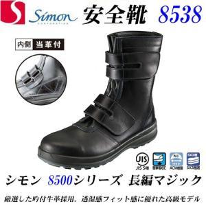安全靴 シモン 8538 黒 牛革 マジック 長編 透湿|21248