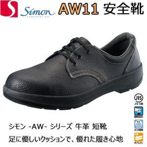 安全靴 シモン AW11