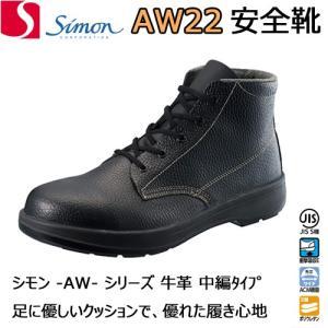 安全靴 シモン AW22 中編みタイプ 牛革 軽量 クッション