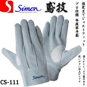安心のシモン製 柔らかく指先短めの革手袋 「鳶技」  通常の革手袋より、しっとりと柔らかく仕上げた、...
