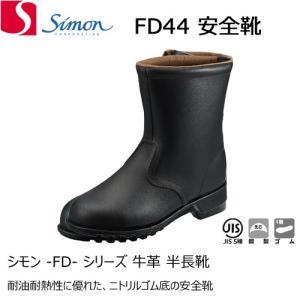 安全靴 シモン FD44 半長靴 牛革ゴム底 JIS S種|21248