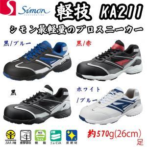 安全靴 シモン KA211 軽量 プロスニーカー メッシュ|21248