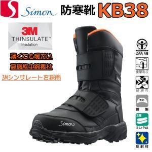 安全靴 シモン KB38 防寒靴 暖かい高機能中綿素材...