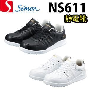 安全靴 プロスニーカー simon シモン NS611 静電靴 耐滑 反射 静電気対策 静電気靴 軽量|21248