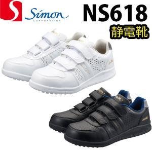 安全靴 プロスニーカー simon シモン NS618 静電靴 耐滑 反射 静電気対策 静電気靴 軽量|21248