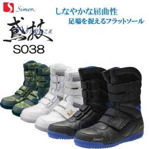 安全靴 シモン S038 高所作業用 鳶技 メッシュタイプ|21248