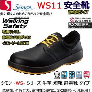 安全靴 シモン WS11 静電靴 黒 軽量 牛革 耐熱 耐油 耐滑|21248