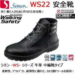 安全靴 シモン WS22 黒 軽量 透湿 耐滑 クッション 耐油 耐熱|21248