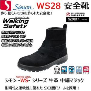 安全靴 シモン WS28 黒床革 軽量 クッション 透湿 耐油 耐熱 底|21248