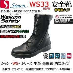 安全靴 シモン WS33HiFR 長編上チャック付き 踏み抜き防止板 反射 静電 防災|21248