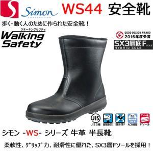 安全靴 シモン WS44 半長靴|21248