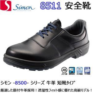 安全靴 シモン 8511 黒|21248