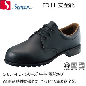安全靴 シモン FD11 牛革ゴム底 JIS S種|21248