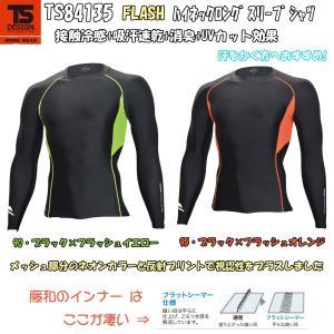 藤和 TS DESIGN 84135 FLASHロングスリーブシャツ 夏用 インナー 冷感 吸汗速乾 消臭 適圧 UVカット|21248