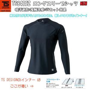 藤和 TS DESIGN 84152 ロングスリーブシャツ ブラック 夏用 インナー 冷感 吸汗速乾 消臭 適圧 UVカット|21248