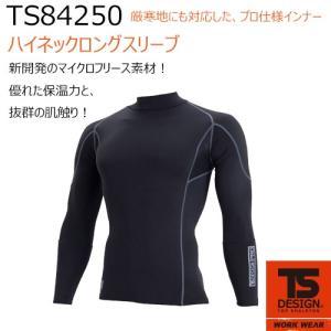 【在庫処分】藤和 TS DESIGN MuscleSupport+暖 マイクロフリース 84250 ハイネックロングスリーブ|21248