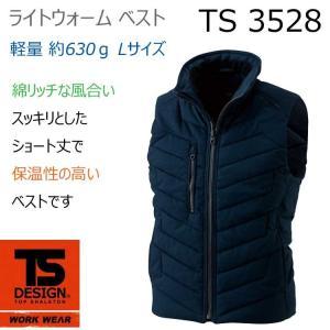 藤和 TS DESIGN 3528 ライトウォームベスト 軽量 防寒 ネイビー|21248