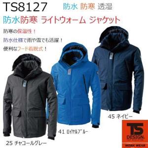 藤和 TS DESIGN 8127 防水防寒ライトウォームジャケット|21248