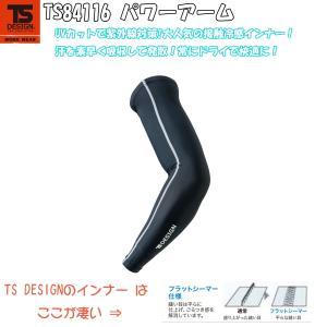 藤和 TS DESIGN 84116 パワーアーム  接触冷感 吸汗速乾 UVカット ストレッチ|21248