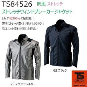 藤和 TS DESIGN 84526 ストレッチウインドブレーカージャケット 3L|21248