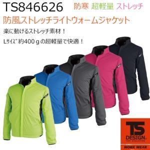 藤和 TS DESIGN 846626 防風ストレッチライトウォームジャケット 軽量 防寒 撥水 ストレッチ 3L 4L|21248
