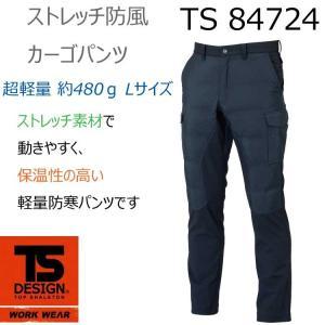 藤和 TS DESIGN 84724 TS WOVEN ストレッチ防風カーゴパンツ 軽量 防寒 ブラック|21248