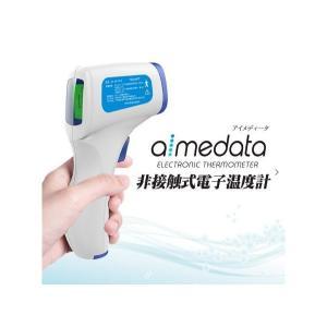日本メーカー 最短翌日到着 非接触式電子温度計 アイメディータ aimedata 東亜産業 TETM...