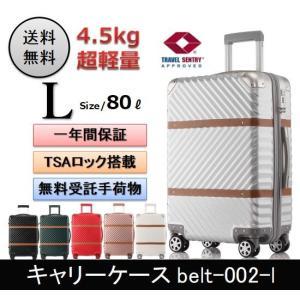 スーツケース キャリーバッグ 超軽量 Lサイズ 4.5kg 80L TSAロック搭載 旅行かばん キャリーケース ABS樹脂 修学旅行 卒業旅行【1年保証】|21technology