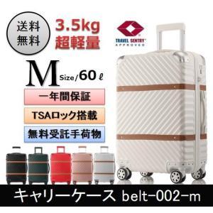 スーツケース キャリーバッグ 超軽量 Mサイズ 3.5kg 60L TSAロック搭載 旅行かばん キャリーケース ABS樹脂 修学旅行 卒業旅行【1年保証】|21technology