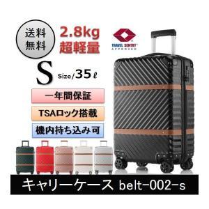 スーツケース キャリーバッグ 超軽量 Sサイズ 2.8kg 35L TSAロック搭載 旅行かばん キャリーケース ABS樹脂 修学旅行 卒業旅行【1年保証】|21technology