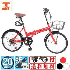 折りたたみ自転車 BL206 20インチ 自転車 折りたたみ 自転車 シマノ製6段ギア|21technology