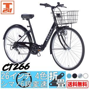 送料無料  自転車 ママチャリ シティサイクル 折りたたみ自転車 2018年新型 CT266 送料無料  26インチ シマノ製 6段ギア